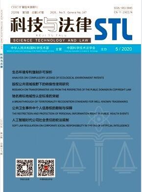 科技�c法律